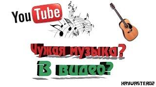 Как использовать чужую музыку в своих видео?
