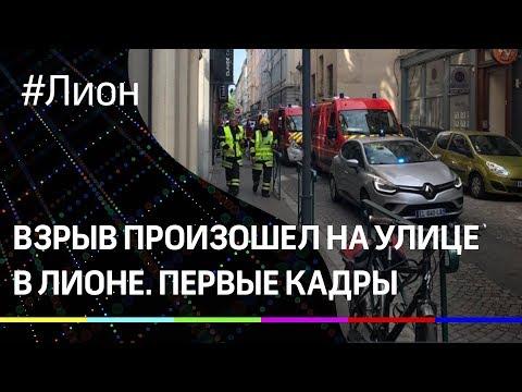 Взрыв произошёл на улице в Лионе. Первые кадры