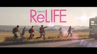 2017年4月15日 全国ロードショー 公式サイト:http://relife-movie.jp/ ...