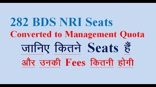 BDS NRI seats converted to management quota and fees