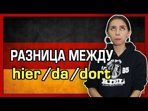 Разница между немецкими словами HIER, DA, DORT. Немецкий B1.