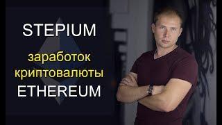 Как заработать более 20000000 рублей неоднократно #STEPIUM #СТЕПИУМ ТВОЯ финансо