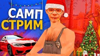 Download СТРИМ SAMP | ДЕЛАЮ РЕМОНТ В ДОМЕ Mp3 and Videos