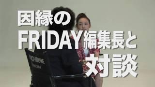 10月25日リリース予定 写真集『金曜日』撮影ドキュメンタリーDVD キャス...