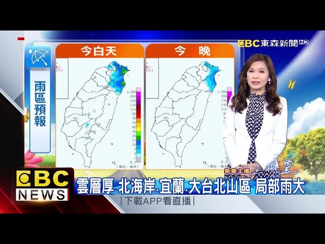 氣象時間 1101025 早安氣象 @東森新聞 CH51