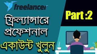إنشاء المهنية الشخصي على Freelancer.com انا بالقطعة البنغالية التعليمي - الجزء 2-Arefin طاهر