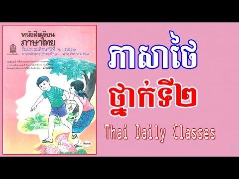 Thai Daily Classes| learn thai khmer, Thai Lesson Level 2/1 Part 01 រៀនភាសាថៃ-ខ្មែរ