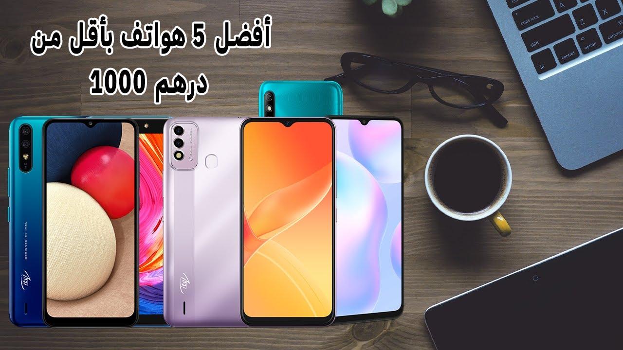 أحسن 5 هواتف بأقل من 1000 درهم مغربي