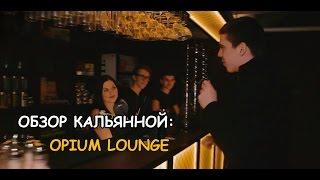 видео Opium Lounge