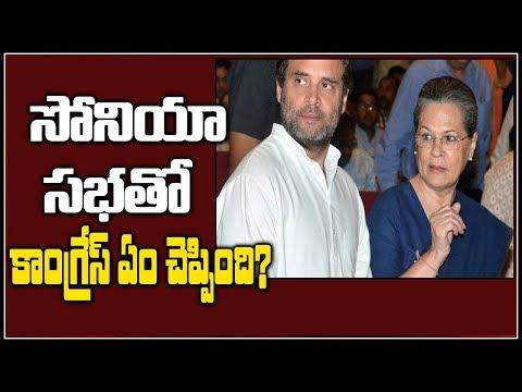 సోనియా సభతో కాంగ్రేస్ ఏం చెప్పింది?|| Prof K Nageshwar On Congress Sonia Sentiment||