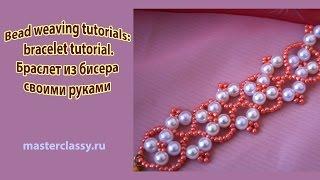 Bead weaving tutorials: bracelet tutorial. Браслет из бисера своими руками