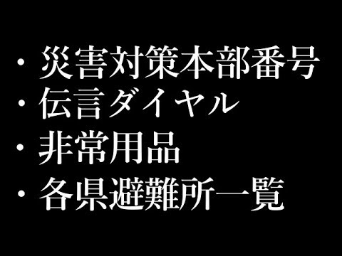【大阪震度6弱】二度目に警戒を、これから出来る対策と情報まとめ