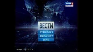 Вести ПФО. Выпуск 12.01.2018