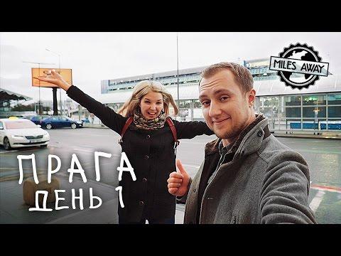 Прилетели в Прагу | Перелет, такси и жилье
