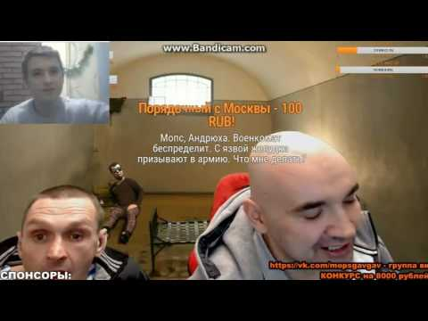Андрюха говорит со своим рабом молдованином в чат рулетке