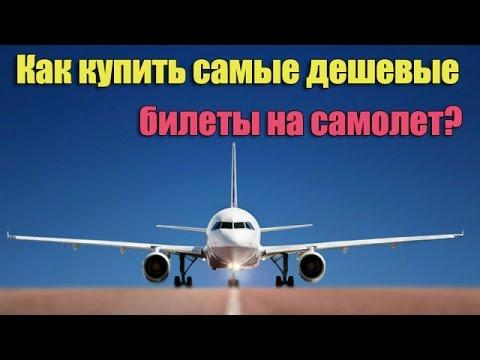 Купить билеты дешевые самолет купить авиабилет анапа курск