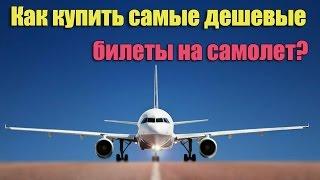Как купить самые дешевые билеты на самолет? 4 способа(Хотите найти дешевые билеты на самолет, но не знаете как? Тогда смотрите видео, в котором я подробно рассказ..., 2015-01-26T15:59:53.000Z)