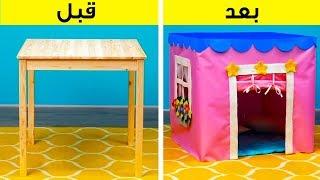 ٢٢ فكرة لصنع منزل لعبة للأطفال في ٥ دقائق