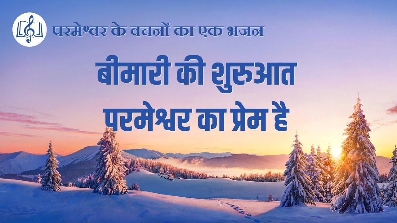बीमारी की शुरुआत परमेश्वर का प्रेम है   Hindi Christian Song With Lyrics