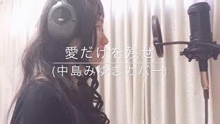 「愛だけを残せ(中島みゆきカバー)」/ MARU