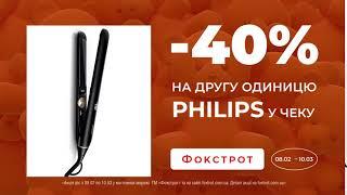 Знижки - 40% на Philips