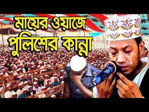 Bangla waz amir hamza  waz 2019 –  আমির হামজা মায়ের ওয়াজে পুলিশের কান্না – new waz mahfil