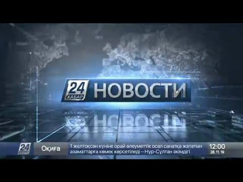 Выпуск новостей 12:00 от 28.11.2019