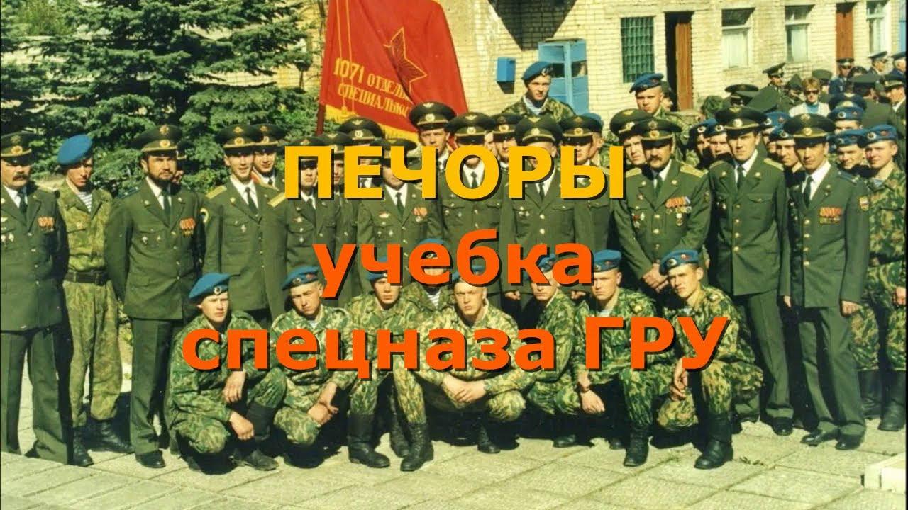 1071-ый  учебный полк спецназа ГРУ