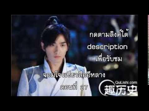 จอมโจรเซียวสืออีหลาง 2015 ซับไทย ตอนที่ 27