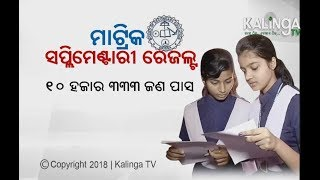 Odisha: Matric Supplementary Exams Results Declared
