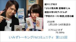 いみずトーキングFMコミュニティ 2018年1月13日・14日放送分 今回は超マ...