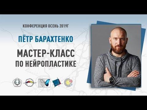 Мастер-класс по Нейропластике | Петр Барахтенко