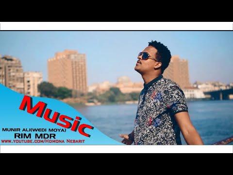 HDMONA  ሪም ምድር ብ ሙኒር ዓሊ ወዲ ሞያ  Rim Mdr by Munir Ali  New Eritrean Tigre Music 2018