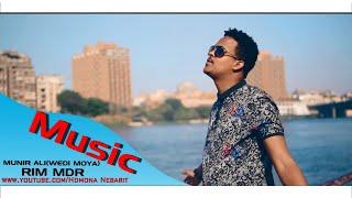 HDMONA - ሪም ምድር ብ ሙኒር ዓሊ (ወዲ ሞያ)  Rim Mdr by Munir Ali - New Eritrean Tigre Music 2018