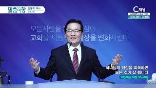 광음교회 김동기 목사 - 하나님의 형상을 회복하면 모든 것이 잘 됩니다