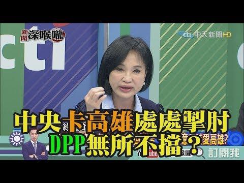 《新聞深喉嚨》精彩片段 中央卡高雄處處掣肘 DPP無所不擋?