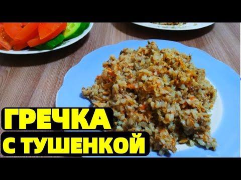 Гречка с грибами и тушенкой на сковороде пошаговый рецепт
