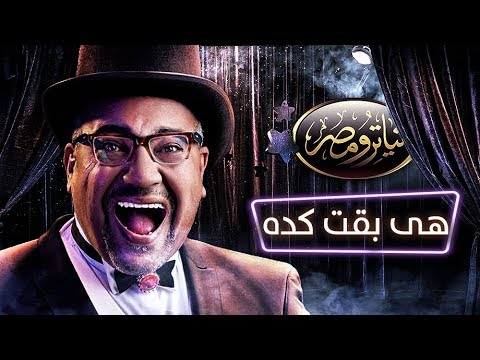 تياترو مصر - الموسم الثالث - الحلقة 13 الثالثه عشر- هي بقت كدة |  Teatro Masr Hya b2t keda HD