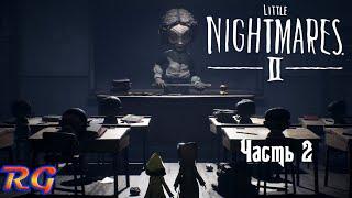 Little Nightmares 2 - Прохождение 2 {Сумасшедшая школа}