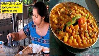 ഗ്രീൻപീസ് കറി ഇതുപോലെ ഉണ്ടാക്കി നോക്കൂ    Kerala Nadan Green Peas Curry  Green Peas Masala