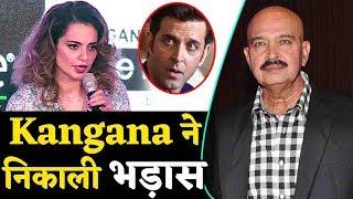 Kangana ने एक बार फिर किया Rakesh Roshan पर वार बोलीं- वो तो मेरी सच्चाई..