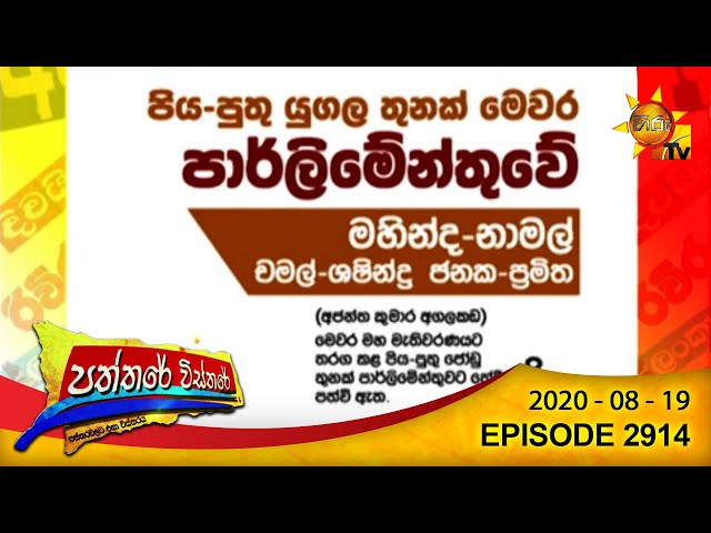 Hiru TV Paththare Wisthare | Episode 2914 | 2020-08-09