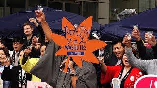 和酒フェス実行委員会は『第8回 和酒フェス in中目黒』を、東急東横線・...