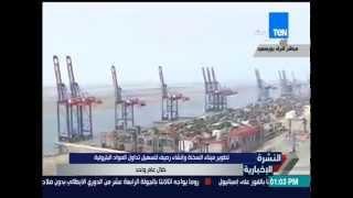 النشرة الإخبارية - مميش: تطوير ميناء السخنة وإنشاء رصيف لتسهيل تداول المواد البترولية خلال عام