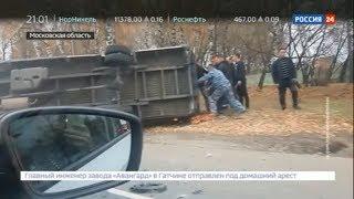 Смотреть видео Среди жертв ДТП с автобусами на трассе А108 есть ребенок   Россия 24   YouTube онлайн