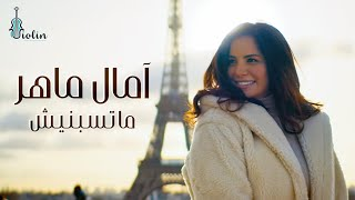 Amal Maher ... Matsebnish - Video Clip 2020 | آمال ماهر ... ماتسبنيش - فيديو كليب