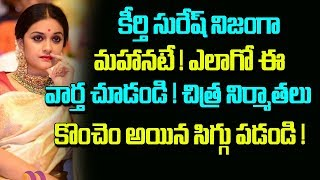 How Keerthy Suresh Brings Savitri Alive in Mahanati   Celebrity News   Telugu Boxoffice