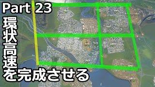 【Cities: Skylines】らくしげ実況 part23 環状高速道路を完成させる