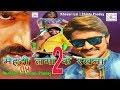 Mehandi Laga Ke Rakhana 2 Khesari Lal Yadav, Chintu Pandey.Bhojpuri Movie Review  sixtyninenews b
