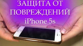 iPhone 5s защита от повреждений - защитная пленка 0.1mm и модный чехол(Защитная пленка 0.1mm на iPhone - http://goo.gl/CW94gi Стекло на iPhone - http://goo.gl/sWzaB3 Модный ультратонкий чехол на iPhone - http://goo.gl/H..., 2016-04-08T21:00:01.000Z)